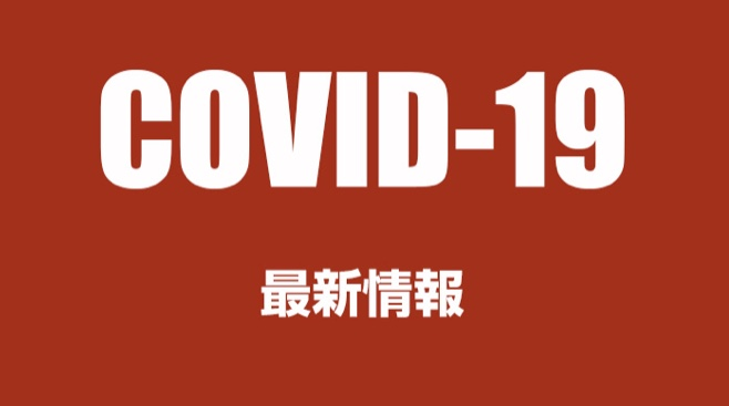 Announcement of the Japanese embassy on the situation of the Corona virus