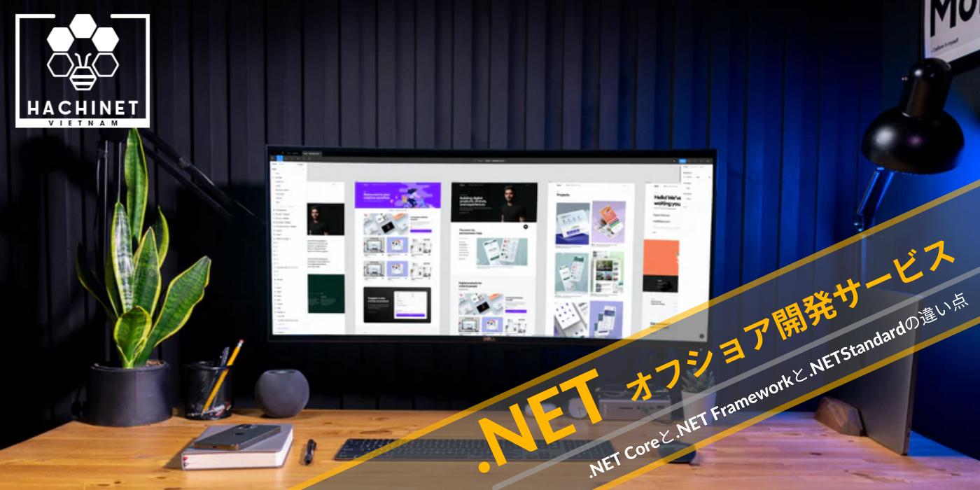 The differences between .NET Framework, .NET Standard, and .NET Core