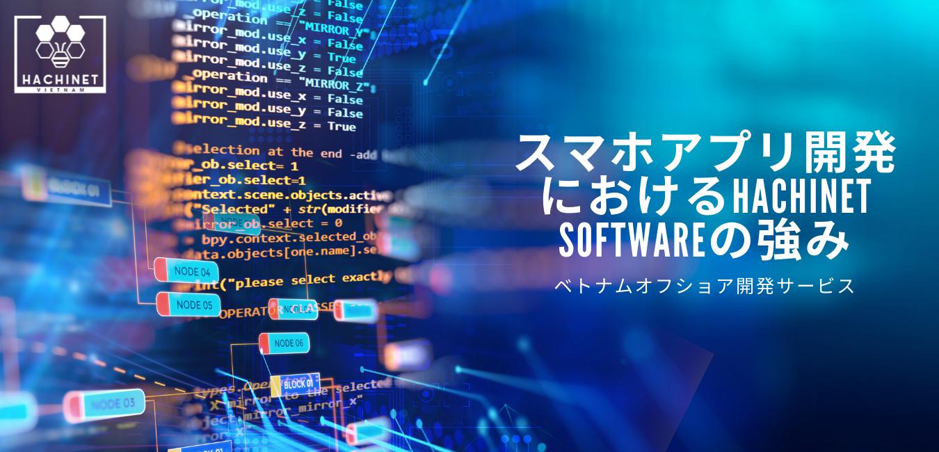 Hachinet Software's strengths in smartphone app development