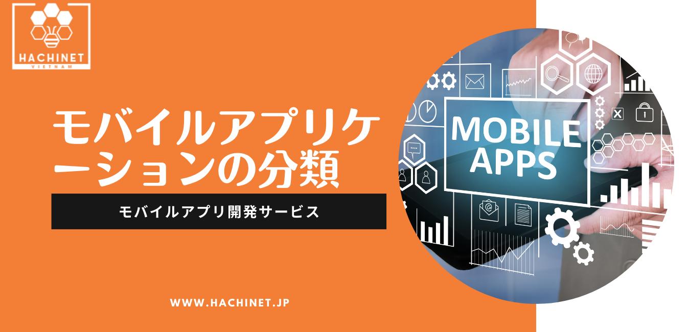 Mobile App Classification   Mobile App Development Services