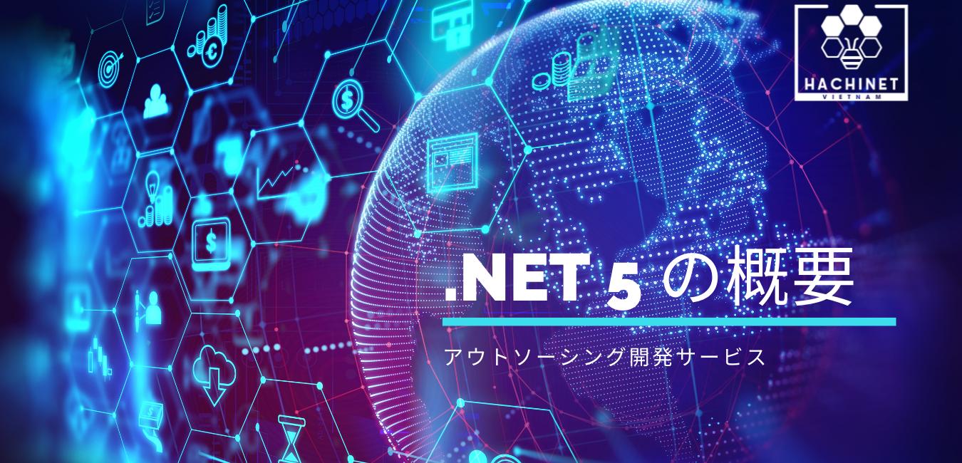 .NET Outsourcing Development Service Overview