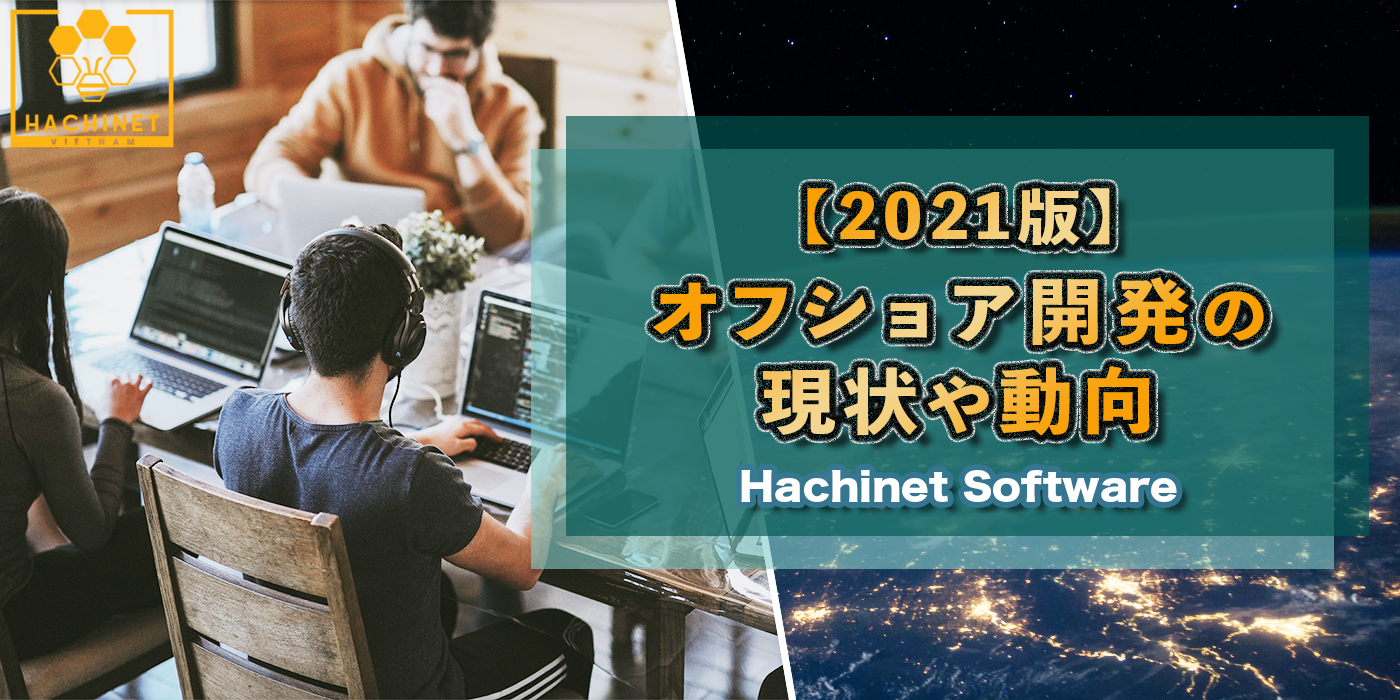 [2021 version] Current status and trends of offshore development   Hachinet Software